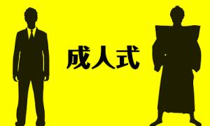 成人式男性の服装