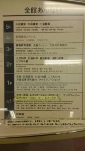 大阪市立中央図書館画像4