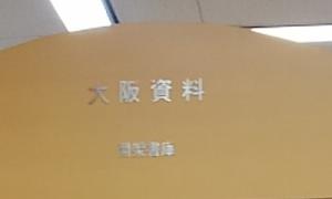 大阪市立中央図書館画像8