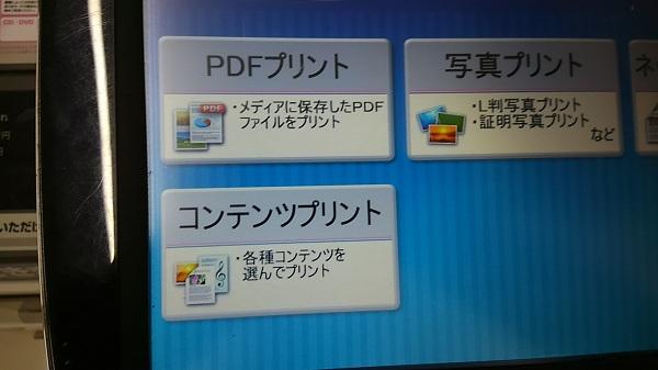 pdf ファイル を コンビニ で 印刷 する 方法