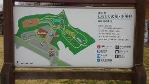 道の駅羽曳野野外施設