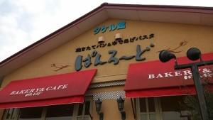 道の駅羽曳野ぱんろーど