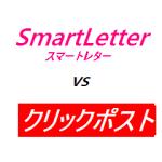 スマートレターとクリックポストを使ってみた感想と比較