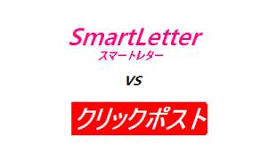 スマートレターとクリックポストの比較