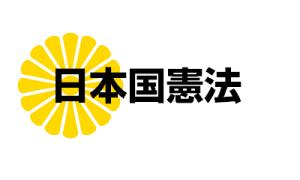 日本国憲法改正の国民投票
