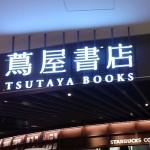 大阪梅田の蔦屋書店はコーヒーを飲みながら座り読みできるお洒落な空間