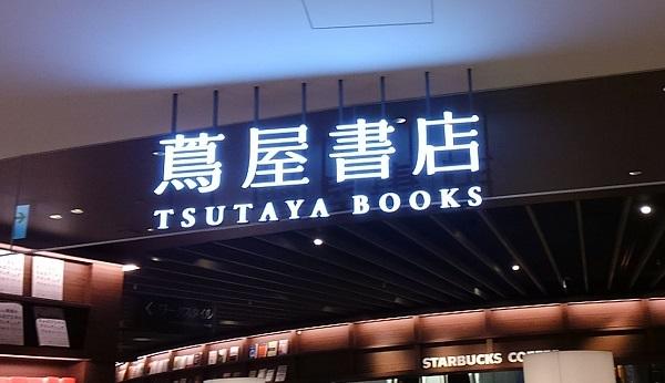 大阪梅田 蔦屋書店