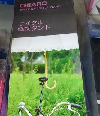 自転車の傘さし運転NG!傘立てOKの地域2