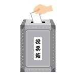 18歳選挙権はいつから投票可能?成人年齢は変更なし