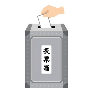 18歳選挙権はいつから投票可能?1