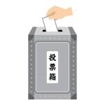 一票の格差の意味とは?違憲の場合の選挙はどうなる?