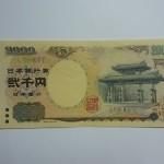 二千円札の価値は今?入手方法と使い道について