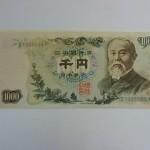 旧千円札(聖徳太子、伊藤博文、夏目漱石)の価値は?買取価格などについて