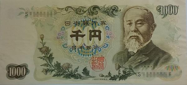 旧千円札 伊藤博文