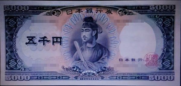 旧五千円札聖徳太子