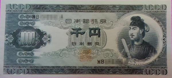 旧千円札 聖徳太子