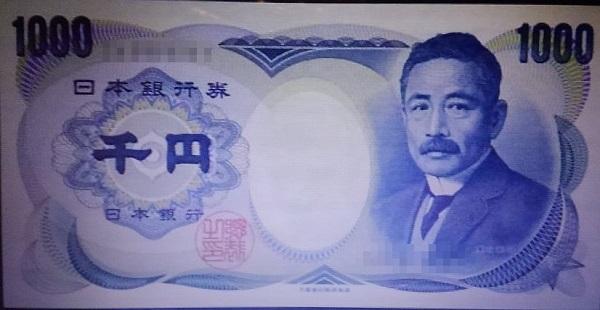 旧千円札 夏目漱石