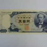 五百円札の価値は?買取や販売価格の相場はどうなっているの?
