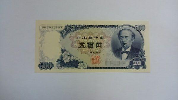 五百円札の価値は?
