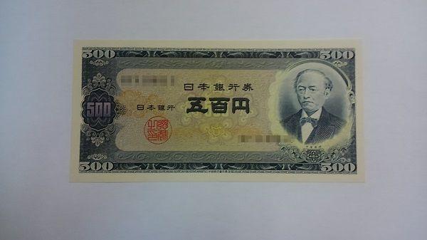 五百円札の価値は?1