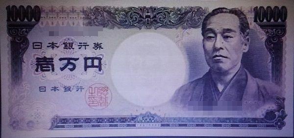 旧一万円札福沢諭吉