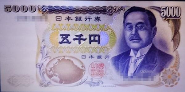 旧五千円札新渡戸稲造