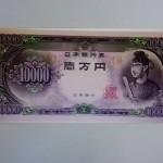 旧一万円札・旧五千円札の価値は?買取価格や相場などについて