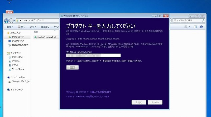 Windows10にアップグレード1
