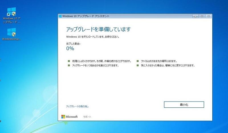 Windows10にアップグレード3