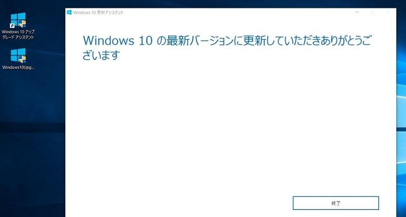 Windows10にアップグレード5