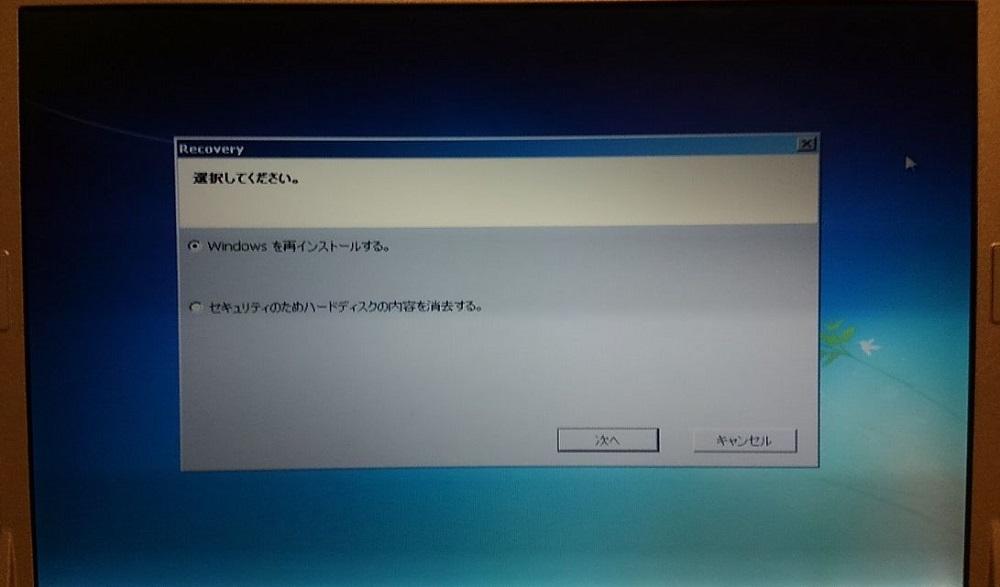 Windows7 HDDリカバリ