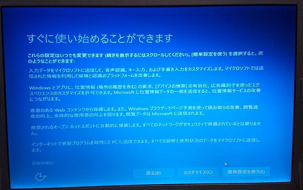 Windows10の簡単設定