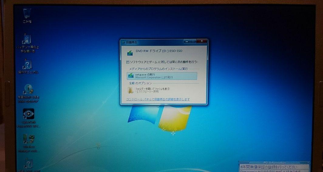 Windows10インストールメディア(DVD)